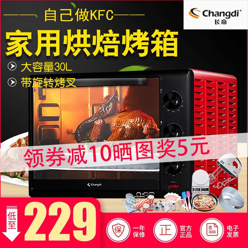 長帝 TR30A家用多功能烘焙30L電烤箱蛋糕披薩餅干小烤箱配烤叉