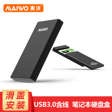 Maiwa K2568 2.5 inch notebook serial port mobile hard disk box solid state mechanical hard disk special storage shell