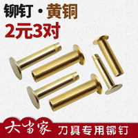 Stainless steel hollow rivet Hand tool kitchen knife handle fixed brass nail to knock lock DIY special accessories