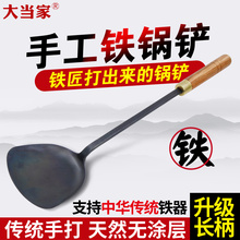 Dadang Home Handmade Iron Pot Scraper Special Scraper Traditional Household Stir-fried Vegetable Shovel Long Wood Handle Cooked Iron Production