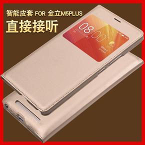 金立m5plus手機殼GN8001L翻蓋皮套金立M5+智能翻蓋皮套商務保護套