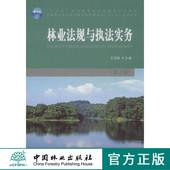 中国林业出版社 畅销书 教育教学指导委员会十二五规划教材 第2版 全国林业职业 7582 林业法规与执法实务