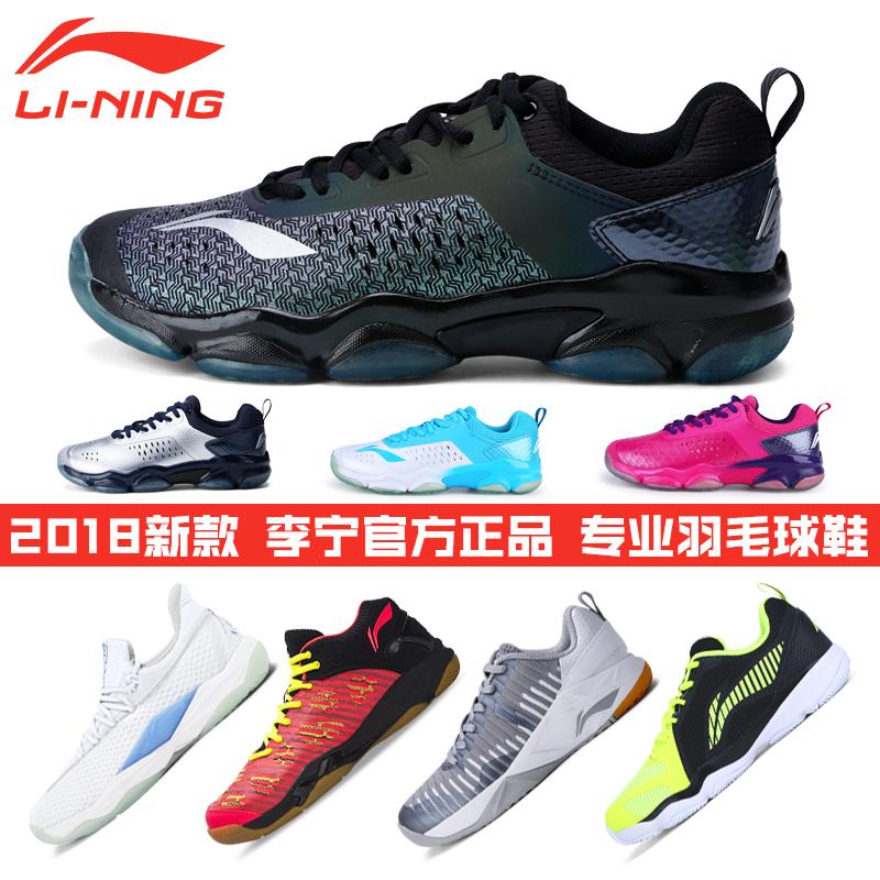 2018新款正品李宁羽毛球鞋男鞋专业减震运动鞋女音爆AYZN009/006
