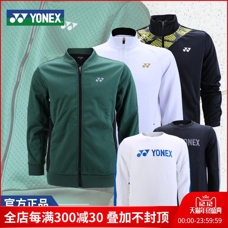 2018新款羽毛球服男女款外套尤尼克斯正品运动卫衣YY长袖长裤套装