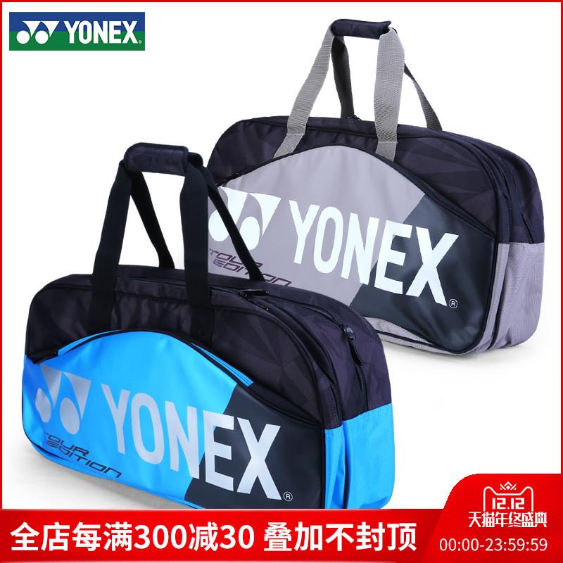 2018新款官方正品尤尼克斯羽毛球包YY手提方包单肩背包BAG9831WEX
