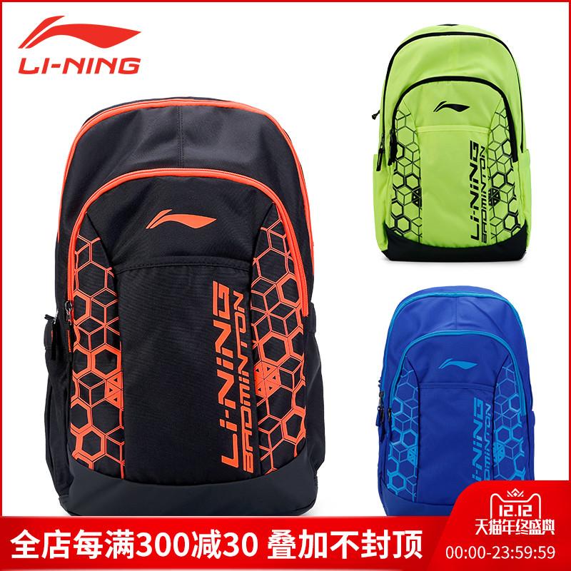 正品Lining李宁羽毛球包双肩背包2018新款学生户外休闲运动网球包