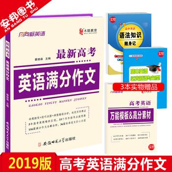 赠3本书 2019版 最新高考英语满分作文全解全析 高考英语万能写作模板 高中生英语作文大全范文范本 2014-2018五年5年高三复习资料
