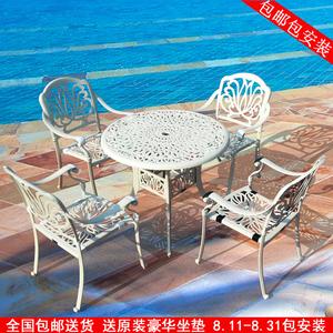 户外桌椅组合室外休闲家具庭院花园铁艺铸铝白色露天阳台院子桌椅