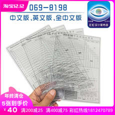 069-8198 film smudge card point line ruler film card standard comparison card quality A4 point gauge black point card