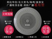 海湾泰和安北大青鸟利达华信消防广播音箱吸顶式WY-XD5-6全新正品