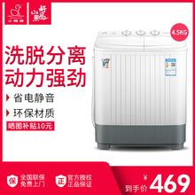 小鸭牌XPB45-2848CS半自动波轮洗衣机家用小型4.5公斤双桶儿童