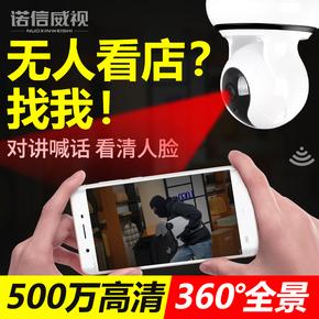 诺信360 wifi无线监控摄像头家用手机远程高清家庭监控器套装插卡
