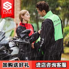 分体式防水机车雨衣 pole雨衣摩托车骑行雨衣摩旅装 备骑士雨衣雨裤