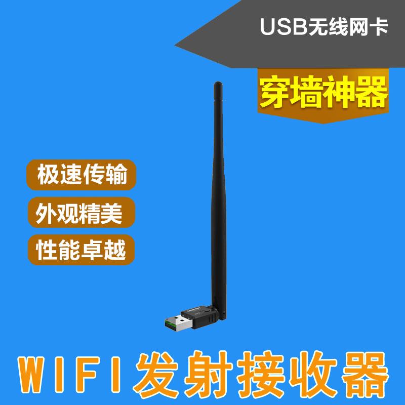 路由器接收器wifi增强