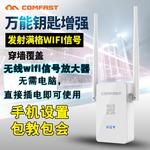 手机wifi信号增强放大器无线接收万能钥匙防蹭破解密码偷网络神器