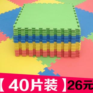【40片装】泡沫地垫拼图地毯加厚铺地板垫子儿童爬行垫拼接爬爬垫