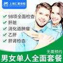 上海仁爱官方医院体检套餐白领族肝脏健康检查身体中青年成人通用