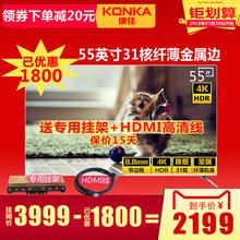 Konka/康佳B55U全55英寸4K超高清智能网络wifi平板LED液晶电视65
