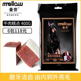 曼劳牛肉干糕点400g宠物狗零食拉布拉多金毛哈士奇牛肉小中大型犬