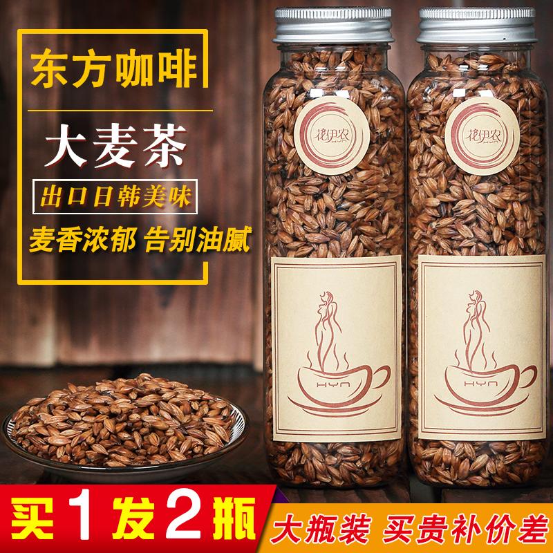 【买1送1】大麦茶原味瓶装包邮