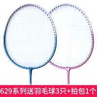Badminton racket double shot beginner set ultra light resistant to durable adult primary school amateur single shot 2 sticks