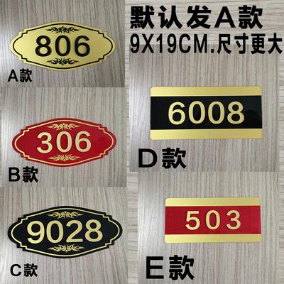 定制亚克力数字门牌号贴小区宾馆房间门牌号码牌家用酒店房号牌做