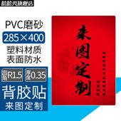 来图定制 PVC磨砂背胶贴纸卡片尺寸285×400厚度0.35圆角R1.5