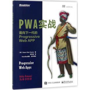 PWA实战 (美)迪恩·艾伦·休姆(Dean Alan Hume) 著;郑丰彧 译 软硬件技术 专业科技图书籍类关于有关方面的地和与跟学习了解知识