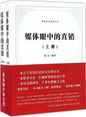 媒体眼中的直销 陈亮 主编 市场营销 中国商业出版社 全新正版辉煌世纪经典文丛 媒体眼中的直销学习了解知识关于有关方面的书籍类