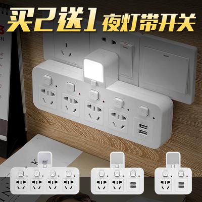 家用插座转换器一转二三四多功能转换插头usb插排插板夜灯带开关