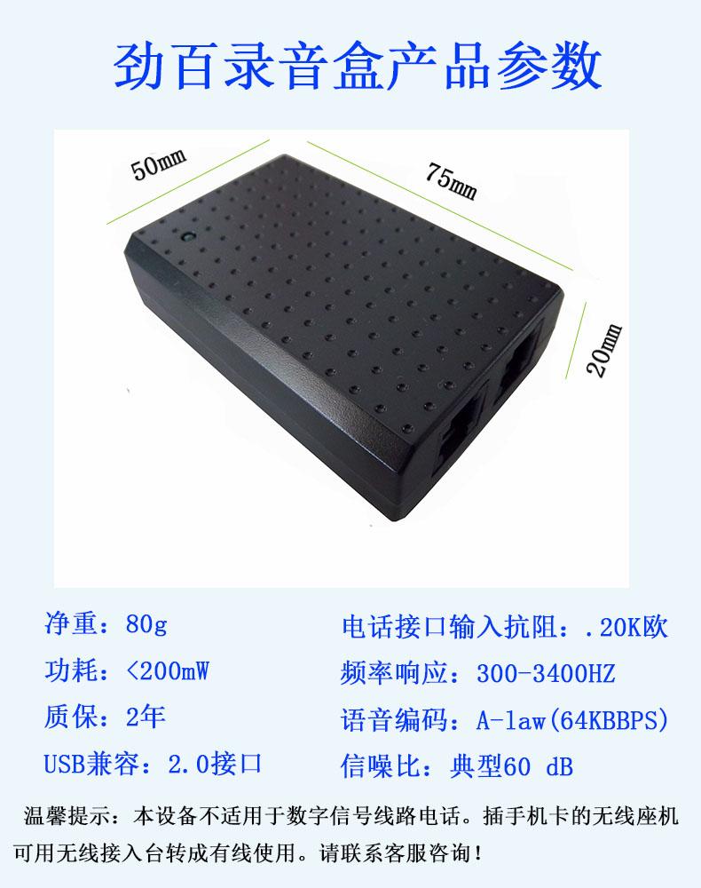 1路USB电话录音盒来电弹窗弹屏 电脑网页拨号互联网对接二次开发