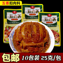 Guangxi Specialty Cuisine braised seasoning with fragrant fresh and non-greasy stew household festive dishes ingredients 25g*10 bag