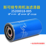 斯可络 screw air compressor oil filter core 25200018-005 maintenance accessories special blue oil grid