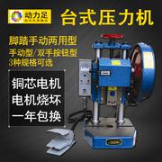 动力足台式压力机冲孔冲压机打孔机双柱型桌面手动小型电动冲床