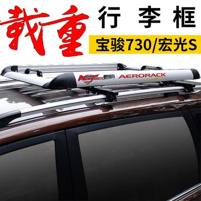 专用于宝骏730行李架车顶货架宏光S行李框车顶架筐旅行架框