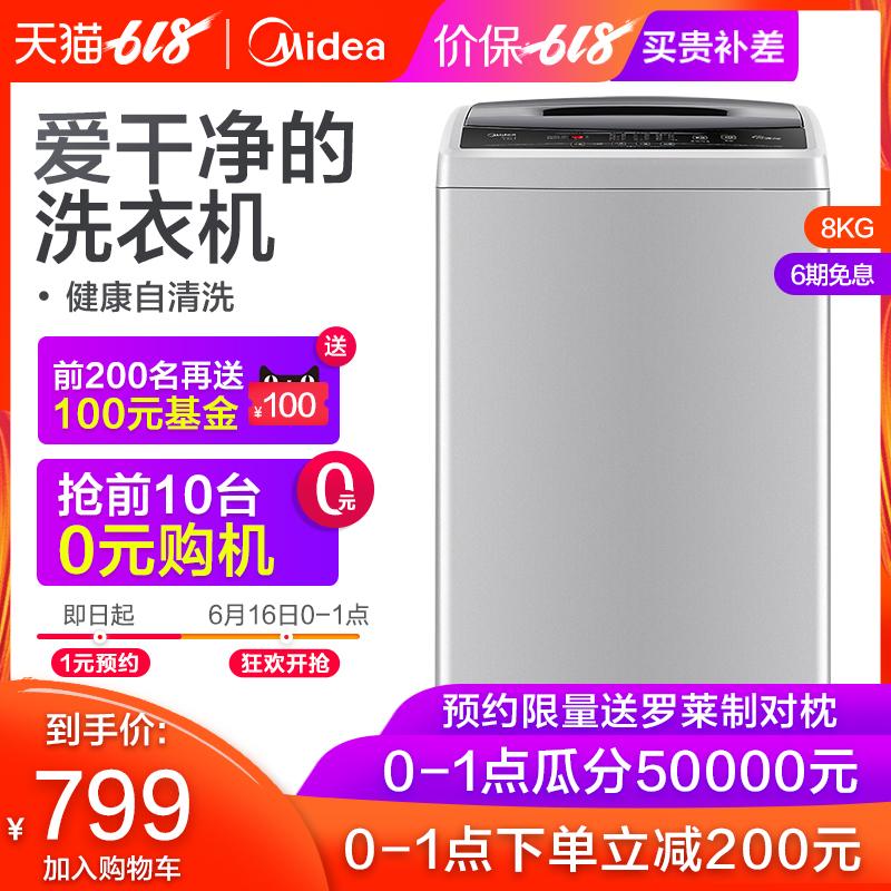 Midea/美的 MB80V31 8公斤kg洗衣机 全自动家用波轮 大容量