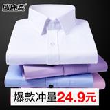 春季白衬衫男士长袖工装韩版修身潮流休闲短袖衬衣寸商务职业衣服