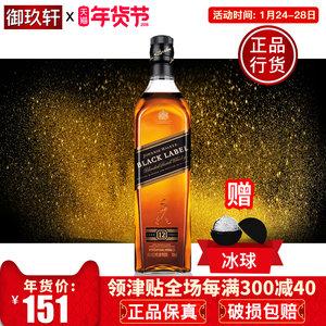 进口洋酒 尊尼获加黑牌黑方12年苏格兰威士忌700ml 正品行货