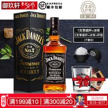 美国进口杰克丹尼威士忌jackdanielswhiskey洋酒烈酒700ml