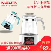 米苏塔恒温调奶器冲奶器恒温器水壶暖奶器自动玻璃壶泡奶粉调奶器