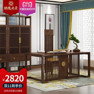 魅雅元素新中式全实木书桌组合写字台禅意大班台书柜老板办公桌