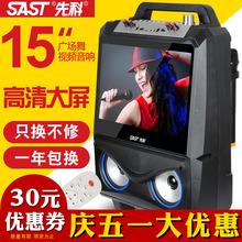 SAST/先科 S6广场舞音响无线话筒移动充电户外拉杆视频音箱播放器