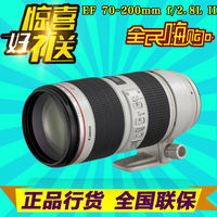 Canon EF 70-200mm f/2.8L IS II USM lens 70-200 IS white rabbit second generation f2.8