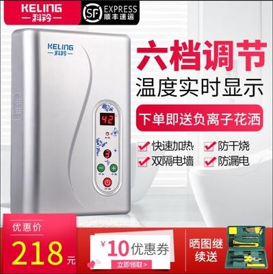 電熱水器小型