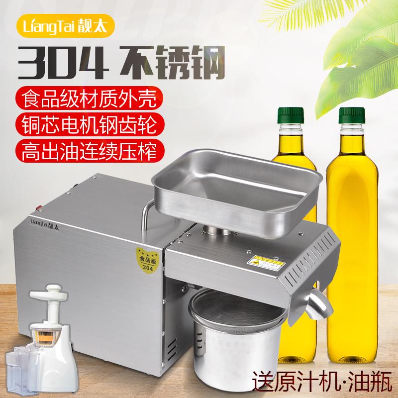 靓太LTP205不锈钢家用榨油机 家庭全自动电动小型智能冷热榨油机