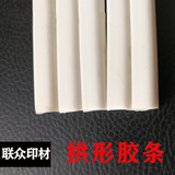 Arched adhesive strip explosion-proof rubber strip knife plate pad hardness 75 indentation die-cut strong adhesive strip back force glue strip