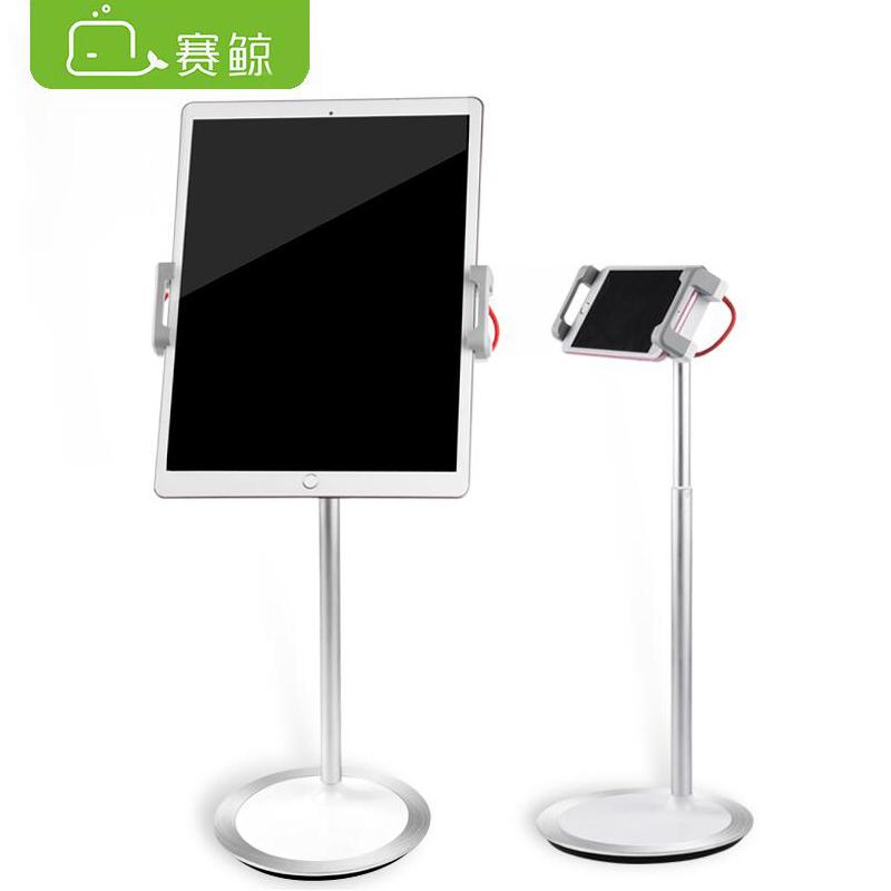 赛鲸手机平板桌面支架简约iPad电脑床头懒人看电视多功能伸缩可调直播架子