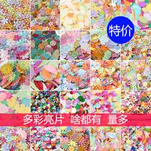 辅料亮片珠片闪片幼儿园儿童手工制作材料包贴片 DIY饰品配件 服装图片