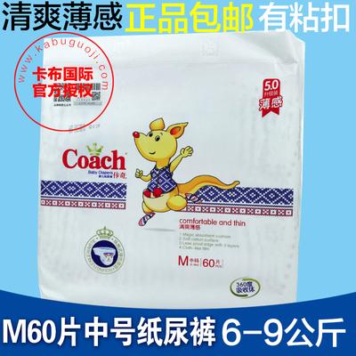 卡布国际 升级装5.0 佧奇纸尿裤中号M60片 超薄柔肤吸水送赠品