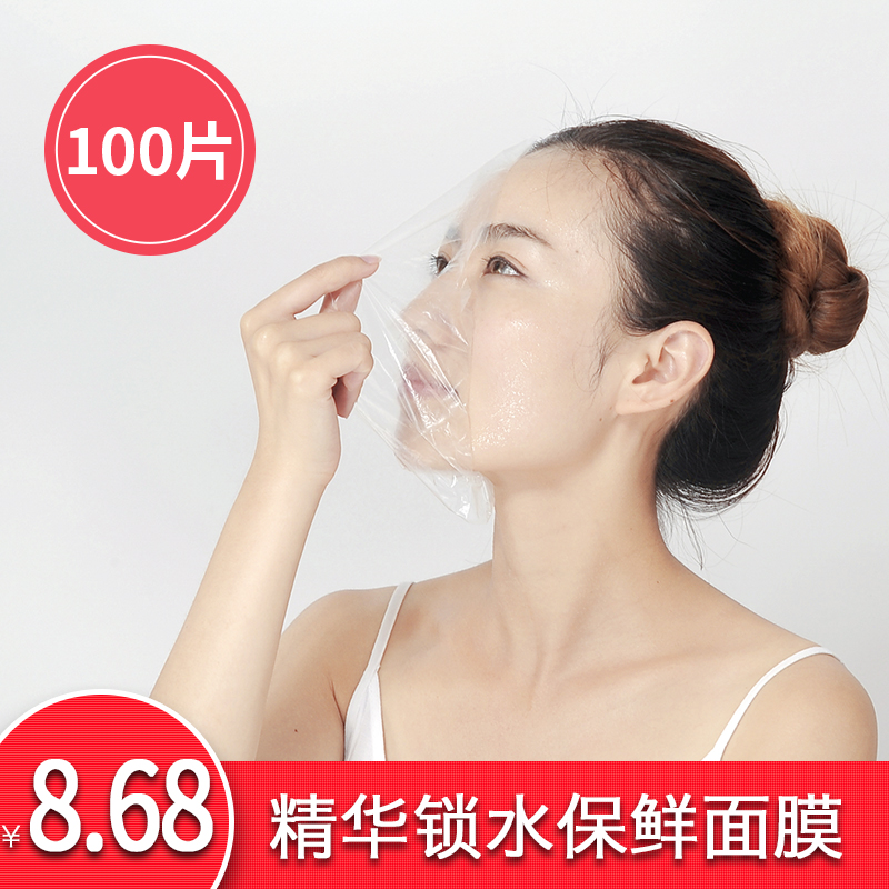 塑料面膜貼紙保鮮膜一次性塑料面膜紙 頸膜貼鼻膜貼 眼膜貼100片圖片